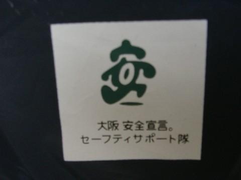 fukurorogo.JPG